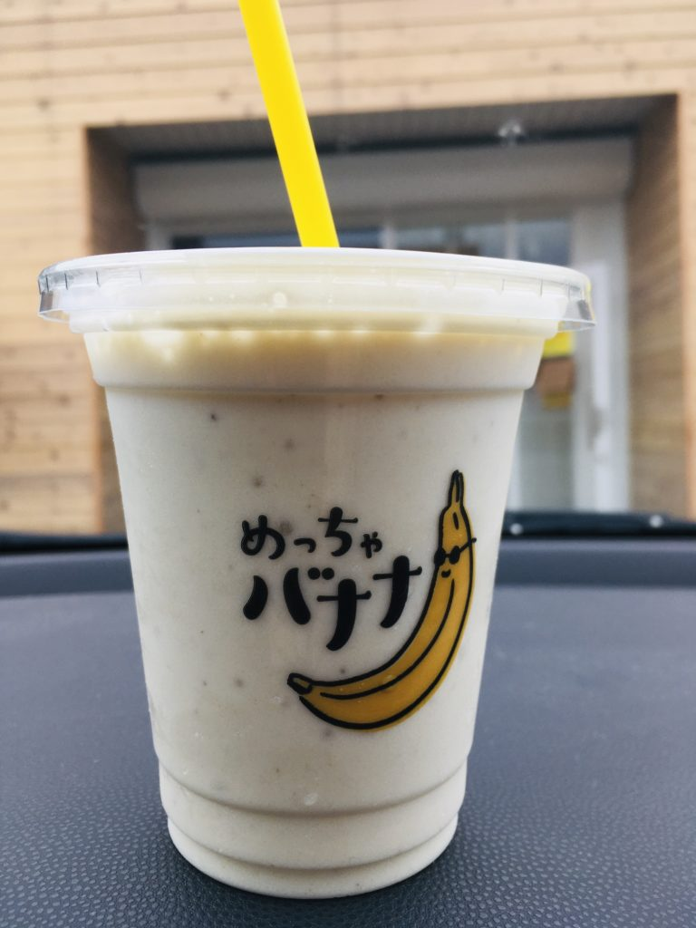 めっちゃバナナ カロリー 値段
